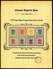 China 1878 Shanghai Customs Large Dragon 5c Imperf.Color Proofs (Set of 8),Rare!