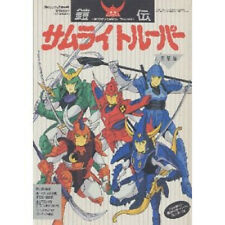 Ronin Warriors Samurai Troopers: Kanketsu hen illustration art book