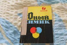 Anleitungsbuch Sowjetischer Chemiebaukasten