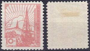 Bolivia 1938 10C. Oil Rig Sc-243 Pale pink MVLH - US Seller