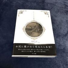Harukawa Namio Domino's garden sign book Japan Free Shipping