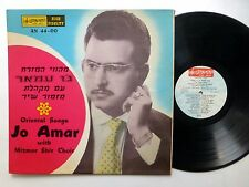 JO AMAR Oriental Songs with Mizmor Shir Choir LP Jewish    #792