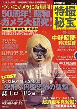 Tokusatsu Hihou vol.2 Japanese Magazine Gamera Godzilla Daimajin UFO Ultraman