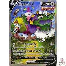 Pokemon Card Japanese - Tornadus V SR (SA) 079/070 s6H - HOLO MINT