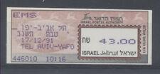 ISRAËL LSA ATM VIGNETTES DE DISTRIBUTEUR 3-1991 GROSSE FACIALE