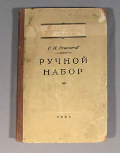 Book Manual Typesetting Printing Press Russian Soviet Polygraphy Old Vintage