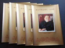 China 2004-17M Comrade Deng Xiaoping Mini-Sheet Stamp x5 Sheets Mint NH