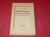 [LIVRE EN LANGUE RUSSE] G. ADAMOVITCH - V.A.MAKLAKOV EO 1959 Tirage à 100 Ex