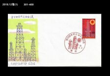 Y,Fossil Fuel,Oil,9th World Petroleum Congress,Japan 1975 FDC,Cover,Industry