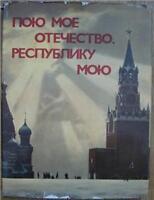 Exhibition Soviet Russia 1985 Russian painting Album