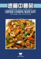 Chinese Cooking Made Easy Paperback Michael Mu-Tsun Lee