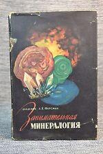 Cyrillic Book Gemology Jewelry Geology Minerality Mockba Moscow 1959 USSR Russia