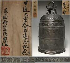 BT129 Japanese Temple Buddhist Bronze Bell 最上稲荷 w/box Nichiren Buddhism