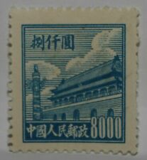 Vintage Stamps China Chinese 8,000 $ Dollar Gate Heavenly Peace X1 B20