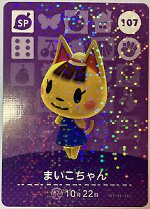 Amiibo Cards 107 Katie Maikochan Animal Crossing Japanese Doubutsunomori