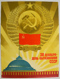 COAT of ARMS USSR ☭ Soviet Original POSTER Hammer and Sickle Country Day Emblem