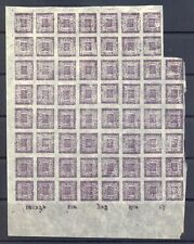 NEPAL 1881 YVERT #2 -SHEET OF 62 STAMPS (*) F/VF - OLD REPRINTS