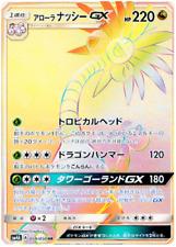 Pokemon Card Japanese Sun & Moon 059/050 Alolan Exeggutor Gx Hr Sm4A Mint
