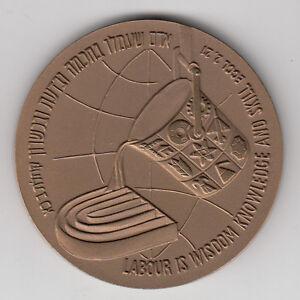 1987 Israel Industry Centenary State Medal 59mm 98gr Bronze  + COA