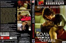 Sacred heart / Cuore sacro / Ferzan Ozpetek (Italian,Russian)  (DVD PAL)