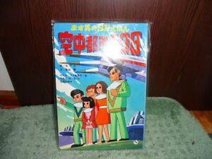 AIR CITY 008 PICTURE BOOK KOMATSU SAKYO 1969