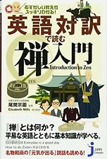 Introduction to Zen by Soen Ozeki Elizabeth Mills F/S w/Tracking# New from Japan