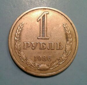Soviet Union USSR 1 Ruble coin 1986