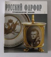 "1997, The book-album ""Russian Porcelain of the Pushkin Era"""