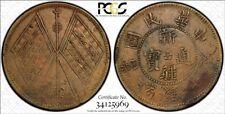 CASH047 Rare Sinkiang Republic, AE 10 cash, ND. Y-B39.1 PCGS AU55