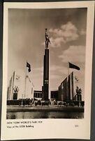 RPPC Real Photo Postcard ~ USSR Building Russia ~ 1939 New York World's Fair NYC