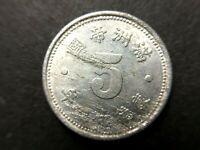 China Manchukuo 5 Cent 5 Fen.Year 11.  Aluminium. KT 11 / 1944.大滿洲國 康德十一年