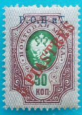 Russia Empire 1902-07 MHOG HCV ! LEVANT Turkey ERRORS unused1909 ROPiT R#003094