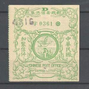 China-  Chinese Empire - Express Letter Receipt