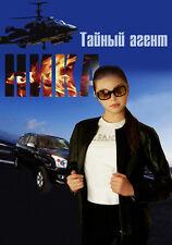ТАЙНЫЙ АГЕНТ НИКА Espionage Action Science Fiction Children's Russian Book 2006