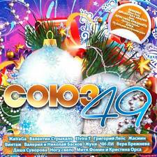 V.A./ Soyuz 49 / Used CD 2011 / Russian Hit Pops / SEREBRO, Vintage, Zara, etc