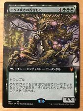 Nyxbloom Ancient Extended Art Japanese Theros Beyond Death mtg NM
