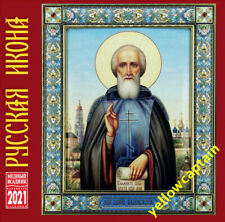 2021 Moscow Russian Orthodox icons Calendar Русские иконы Прп.Сергий Радонежский