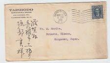 5 cent UPU 1st oz rate to ** JAPAN ** 1938 Canada cover