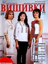 MV-22 Ukrainian magazine Vyshyvanka Embroidery DMC Pattern Men shirt Women dress