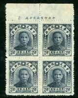 China 1948 ⚠️ Northeast O Type I Inscription Plate # Block Mint X90✔️