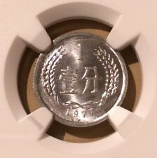 1977 China One Fen NGC MS 65 - Aluminum