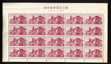 Republic of China 2 Full Sheets of 20 Stamps Each