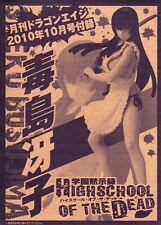 Saeko Busujima mini Figure anime HIGHSCHOOL OF THE DEAD Chara-ani official