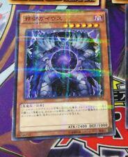 YUGIOH JAPANESE CARD CARTE Caius the Shadow Monarch 邪帝ガイウス SR01-JP004 NM