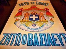 UNIQUE VINTAGE GREEK ROYALTY COAT OF ARMS LITHO COLOR POSTER EXCELLENT