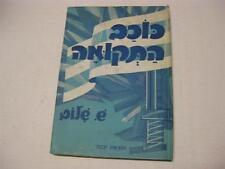 Hebrew KOCHAV HATEKUMAH  POEMS FOR THE YOUNG GENERATION BY SHIN SHALOM