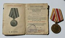 WW II SOVIET USSR MEDAL AND DOCUMENT FOR VICTORY OVER JAPAN