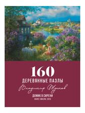 "wooden puzzle davici ""Lilac house"" 160pcs present river landscape girl NEW"