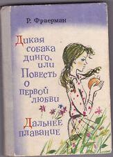 1982 RUVIM FRAERMAN Wild dog Dingo or first love tale & Long Voyage Russian book