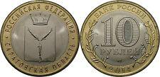 10 Rubel 2014 - Russland - Saratov